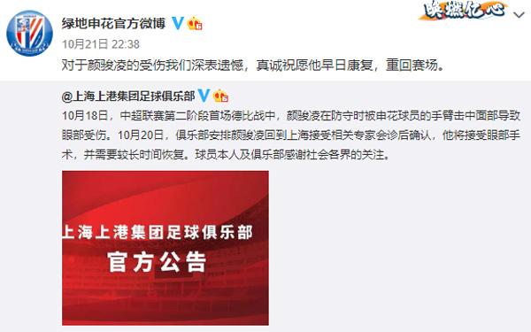 上海绿地申花官方:对颜骏凌的受伤深表遗憾真诚祝他早日康复