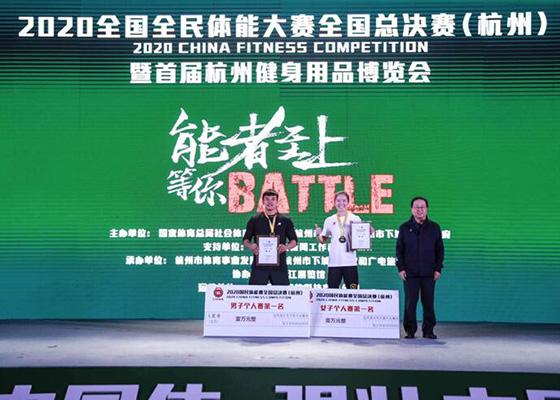 国民体能大赛在杭州圆满落幕
