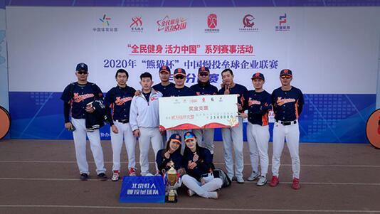 2020中国慢投垒球企业联赛分区赛落幕