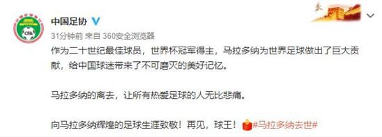 """中国足协发文悼念马拉多纳追忆""""一代球王""""的中国情缘"""
