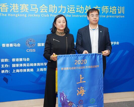 2020香港赛马会助力运动处方师培训班(上海地区)开班