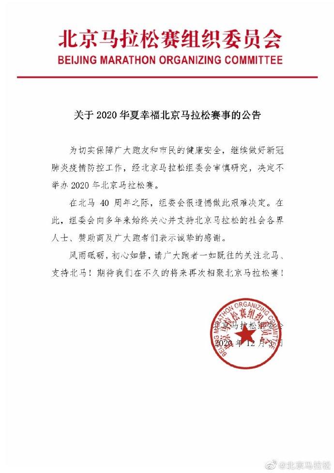 官方:2020年北京马拉松将不再举办
