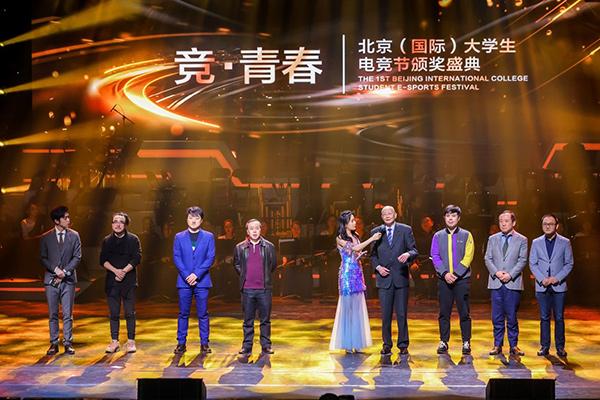首届北京(国际)大学生电竞节圆满落幕