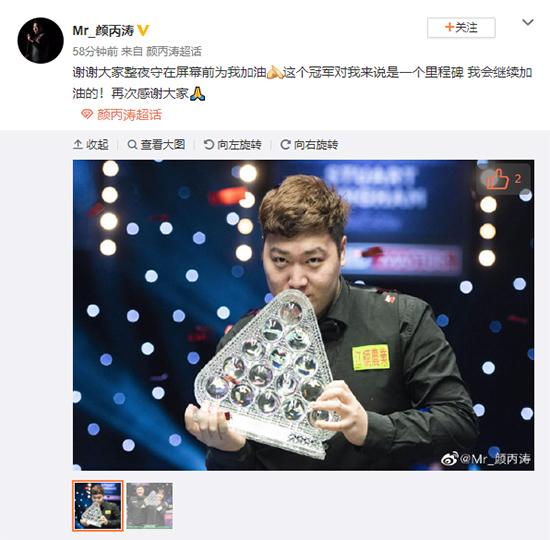 首夺斯诺克大师赛冠军颜丙涛:冠军是一个里程碑