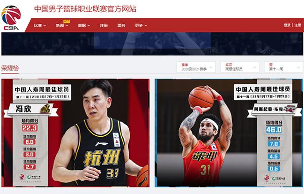CBA周最佳球员:冯欣和阿斯起亚·布克分别当选