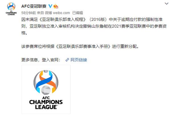 亚足联:取消山东鲁能2021年亚冠参赛资格