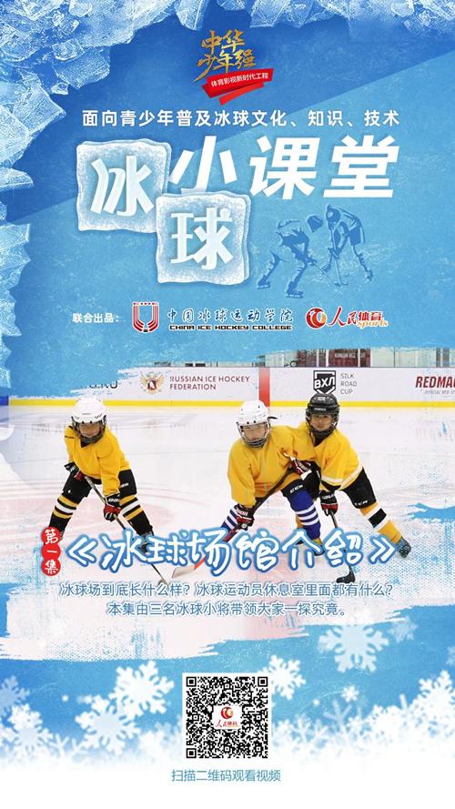 《冰球小课堂》第一集:冰球场馆介绍