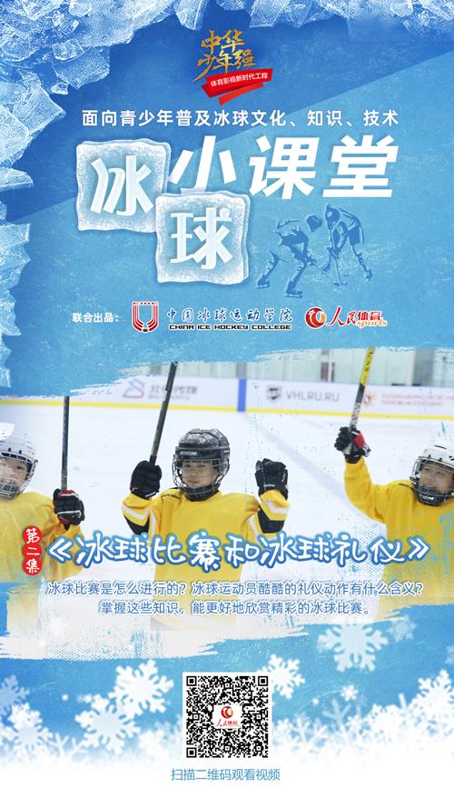 《冰球小课堂》第二集:冰球比赛和冰球礼仪