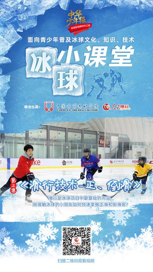 《冰球小课堂》第三集:滑行技术-正、倒滑