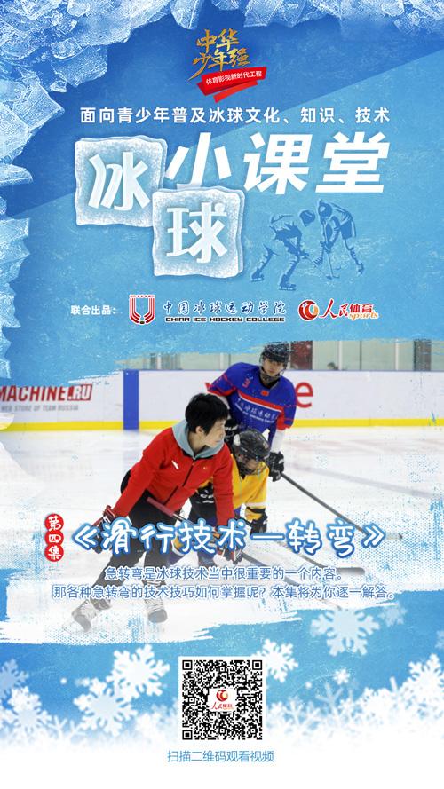 《冰球小课堂》:滑行技术-转弯