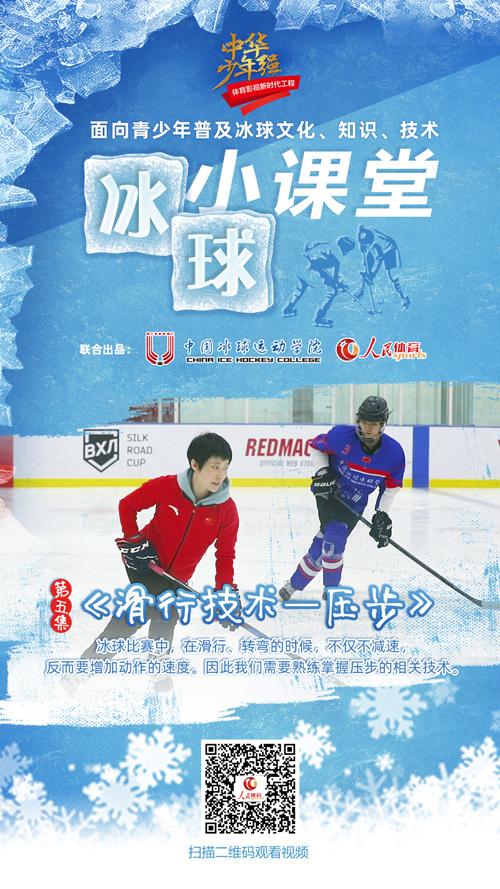 《冰球小课堂》第五集:滑行技术-压步