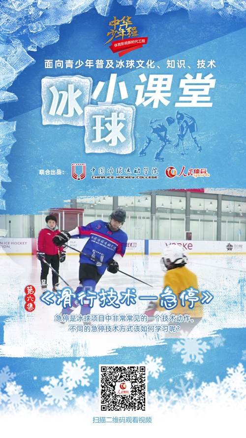 《冰球小课堂》第六集:滑行技术-急停