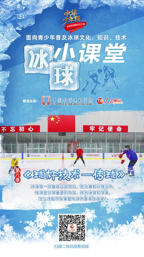 《冰球小课堂》第八集:球杆技术-传球