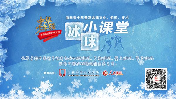 《冰球小课堂》第十五集:冰球基本规则-死球广州茶叶市场