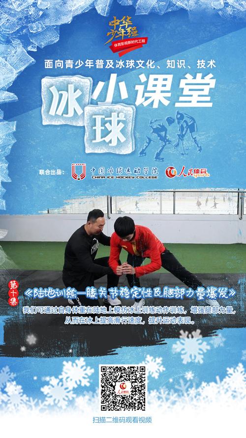 《冰球小课堂》:陆地训练-膝关节稳定性及腿部力量爆发