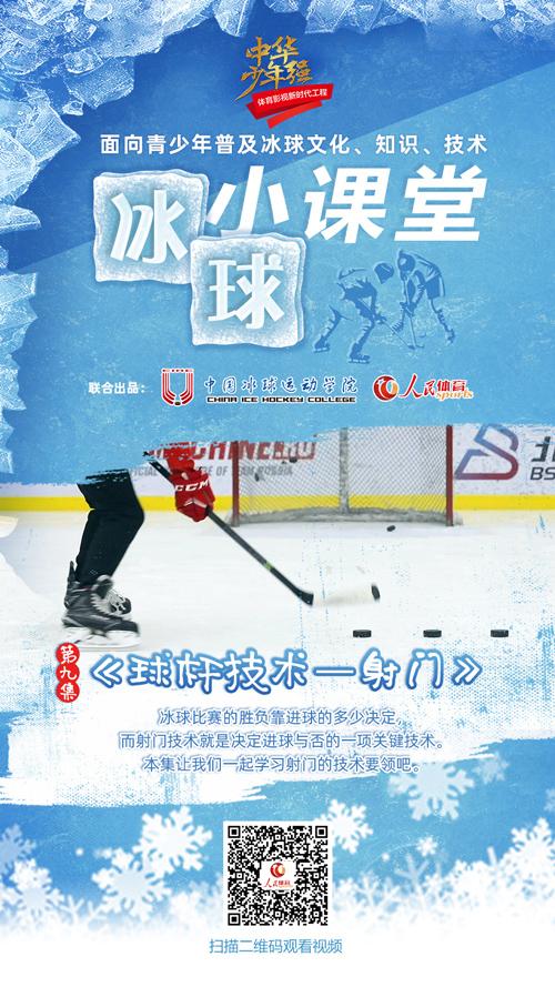 《冰球小课堂》第九集:球杆技术-射门