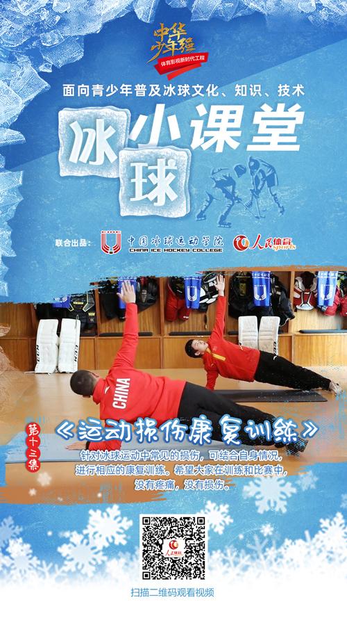 《冰球小课堂》第十三集:运动损伤康复训练