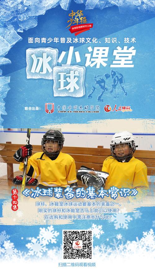 《冰球小课堂》第十四集:冰球装备的基本常识