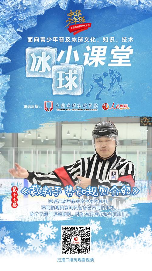 《冰球小课堂》第十七集:裁判手势和规则介绍