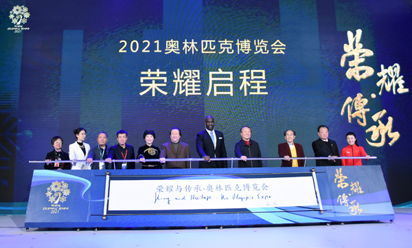 2021奥林匹克博览会启动仪式举行奥林匹克传承徽宝发布