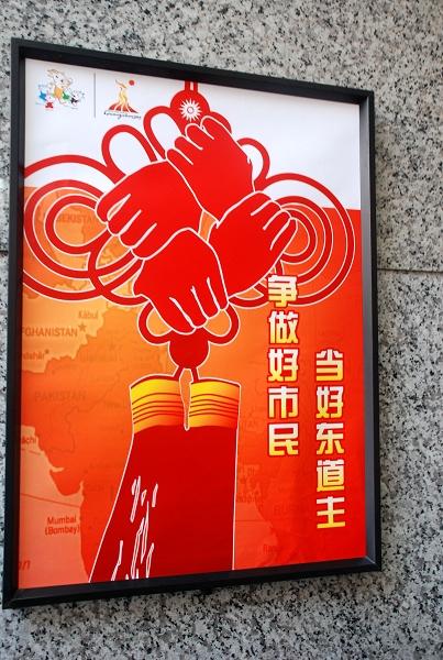 广州地铁站内的亚运宣传画 杨磊/摄