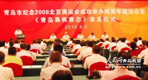 青岛市召开纪念北京奥运会两周年大型座谈会
