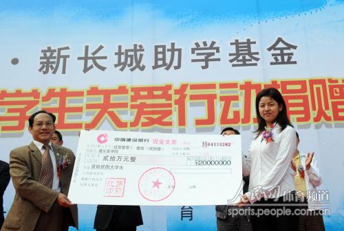 中国体育彩票·新长城助学基金助力贵州特困