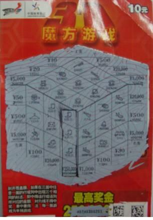 """""""3d魔方游戏""""是趣味性很强的票种,在一个三面立体魔方中,任意一面的行"""